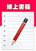 99國中小閱讀訪視績優學校簡報