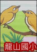 龍山國小閱讀寶庫