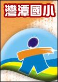 灣潭國小閱讀磐石